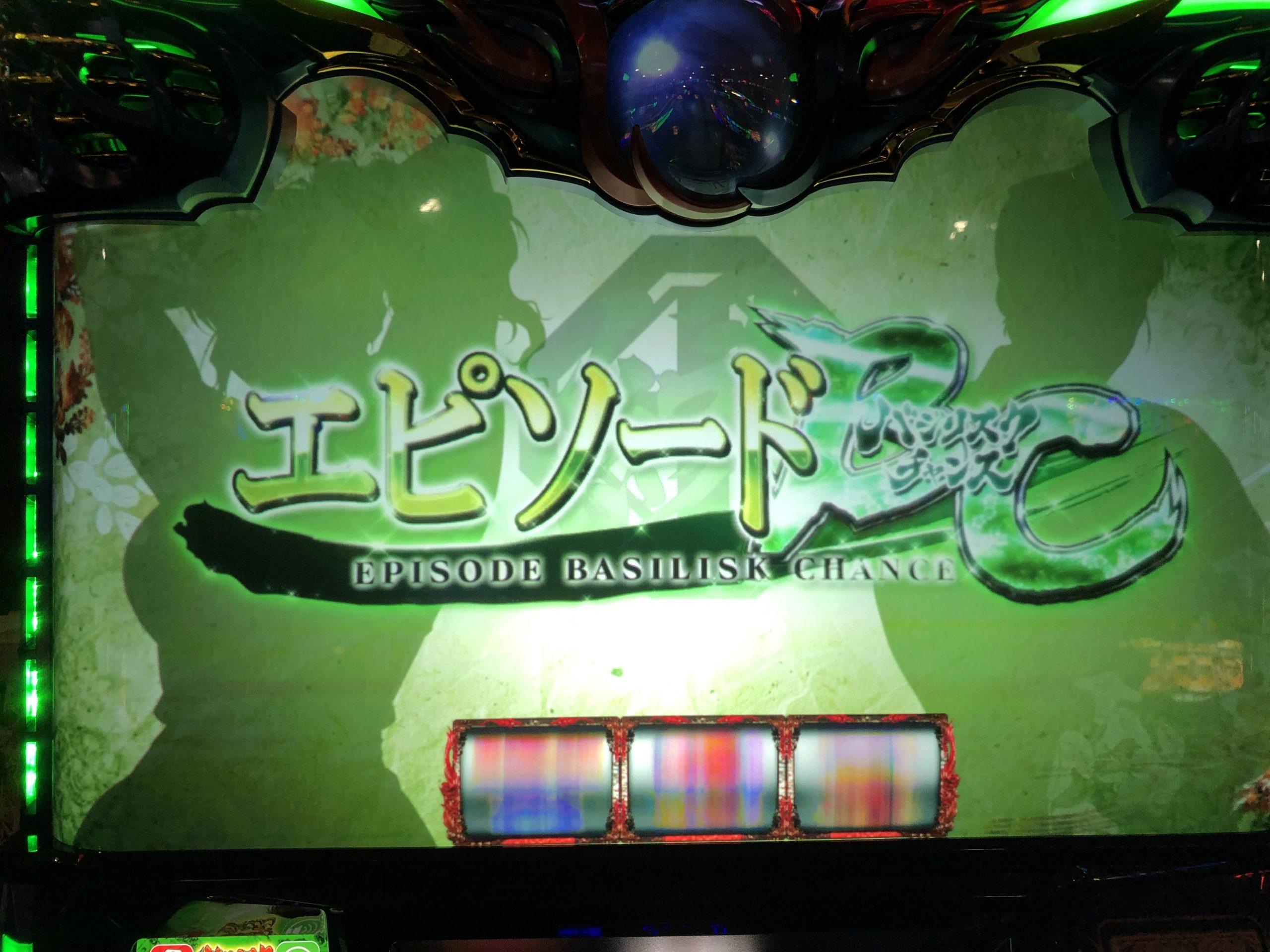 Bc エピソード 絆 バジリスク 2